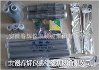 10KV三芯戶外冷縮終端頭 TLSYW-10/3.2    TLSY-10/3.2