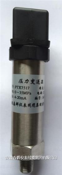 PTX7517壓力變送器 PTX7517