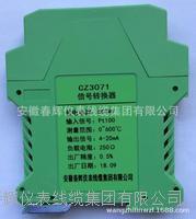 CZ3071信號轉換器 CZ3071   CZ3000