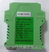 导轨式热电偶温度变送器 DHPD171717A