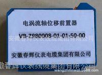 電渦流軸位移前置器 VB-Z980008-01-01-50-00  VB-Z980108-00-04-10100-50-