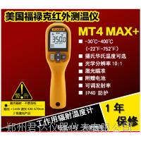 紅外線測溫儀MT4MAX MT4MAX