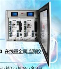 重金属在线监测仪 AVVOR 9000