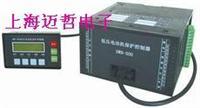 DWB-500低压电动机保护控制器DWB-500