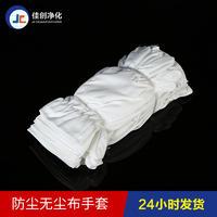 东莞直销超细纤维无尘布手套