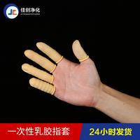 厂家直销防静电米黄指套净化无尘手指套
