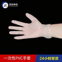 東莞廠家直銷一次性pvc手套