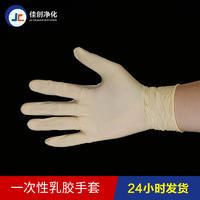 江蘇浙江一次性工業乳膠手套