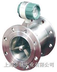 上海產液體流量計 LWGY