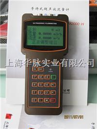 手持式超聲波流量計 UFM2000