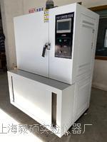 四川-分體式高低溫試驗箱