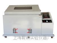 南京-鹽霧試驗箱