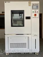 天津-高低溫交變濕熱試驗箱
