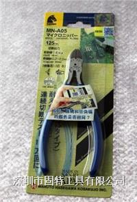 MN-A05 電子斜口鉗 125mm 日本馬牌 KEIBA 原裝總批發 5寸斜嘴鉗