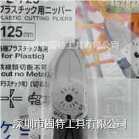 PL-725S 水口鉗 日本馬牌KEIBA塑料鉗 斜嘴鉗5寸斜口鉗PL-725