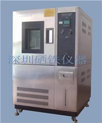 高低溫濕熱交變試驗箱 XK-ETS408Z