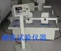 模擬汽車運輸振動試驗機 XK-MZ100