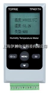 醫藥GSP溫濕度監控系統 TP400無顯示系列,TP401帶顯示系列,TP3000系列