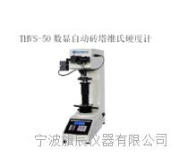 旗辰儀器THVS-50數顯自動磚塔維氏硬度計