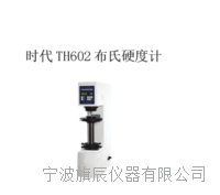 時代TH602布氏硬度計