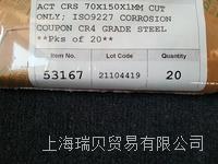 SAE1010鹽霧測試校對標準片 SAE1010