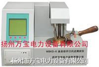 油微水測試儀
