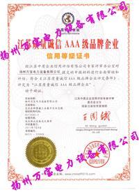 江蘇省AAA級信譽單位