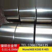 moneL400鎳合金薄帶_monel400耐蝕性能
