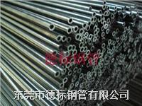 4mmX1液壓冷拔精密無縫鋼管 4MM*1