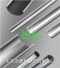 精密液壓無縫鋼管 4--89