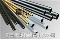 冷拔精密液壓黑色磷化無縫鋼管 4MM--89MM