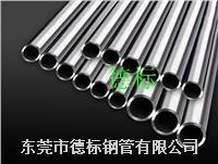 冷拔精密液壓黑色磷化無縫鋼管