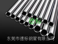 精密鍍鋅液壓無縫鋼管