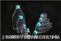 一次性細胞培養瓶,25ML,**,普通型,密封蓋 C81-TCF001025