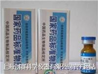 美洛昔康(HPLC法)Meloxicam ,標準品