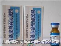 京尼平苷酸Geniposidic acid,标准品