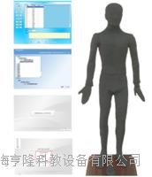多媒體人體點穴儀考試系統 MAW170B