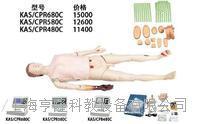 心肺複蘇模型 KAH-CPR680C