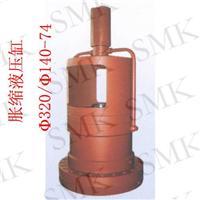胀缩液压缸 φ320/φ400-74