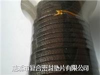 涂石墨碳素纖維盤根 FH-1319