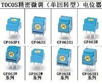 GF063系列微調電位器