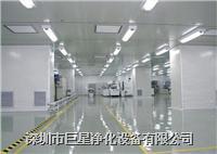 PCB板净化工程,电路板厂净化工程 **净化-PCB板净化工程