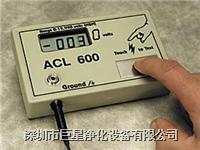 ACL-600防爆人体静电消除器 ACL-600防爆人体静电消除器
