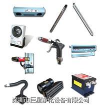 除静电产品 巨星净化-除静电产品
