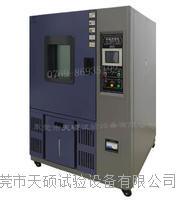 可程式恒溫恒濕試驗箱 VTH-225LKAG