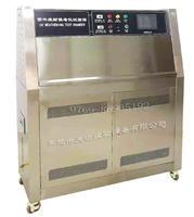 UV紫外線老化測試機 VZW-300