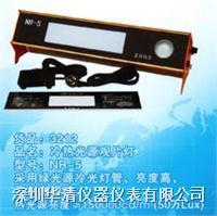 NR-5觀片燈 NR-5型工業射線觀片燈
