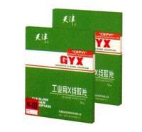 天津三型80X300/80X360工業膠片 天津III型工業膠片 天津三型80X300/80X360工業膠片