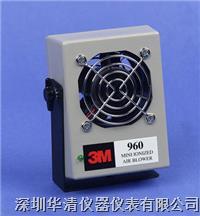 3M960離子風機 3M960