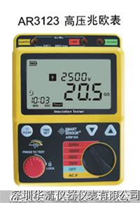 AR3123高压兆歐表 AR3123